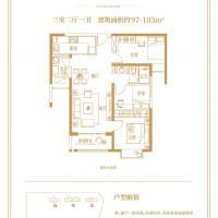 特房锦绣碧湖D-1组团户型-B2户型.jpg
