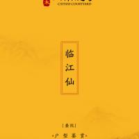 泰禾闽南院子微信截图_20190510090854.png