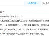 网友问城际R1线有没有新进展? 市资源规划委回复…