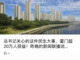 获人民日报点赞!厦未来地铁口等地将建10万套保障房