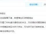 市資源規劃局:地鐵6號線基本明確延伸至華僑大學站