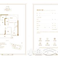三盛·璞悦湾7110平户型原始图.png