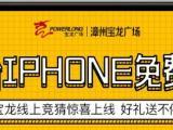 IPHONE 11免费抽!你想要的,宝龙给你!