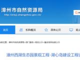 漳州西湖生态园规划最新进展来了……正荣领衔助力片区教育未来