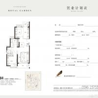 漳州恒大帝景204户型折页内页.jpg