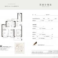 漳州恒大帝景504户型折页内页.jpg