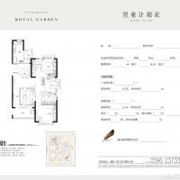 漳州恒大帝景201户型折页内页.jpg