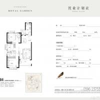 漳州恒大帝景104户型折页内页.jpg