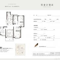 漳州恒大帝景301户型折页内页.jpg