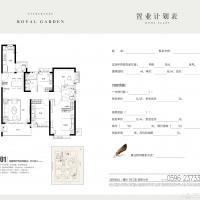 漳州恒大帝景1501户型折页内页.jpg