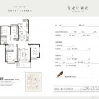 漳州恒大帝景302户型折页内页.jpg