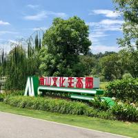 欣隆盛世·江南南山文化生态园.jpg