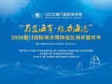 2020廈門國際海洋周開幕式今日舉行 25個重點項目將集中簽約