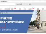 上海法拍房纳入住房限购范围,参与竞买前需确认购房资格